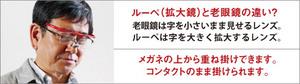 hazukiloupe_img_02.jpg