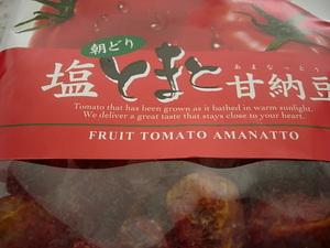 塩トマト.JPGのサムネール画像
