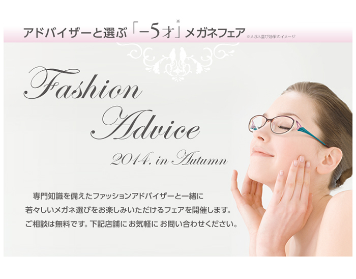 http://www.washin-optical.co.jp/blog/ladies/%E7%A7%8B%E3%81%AE%E3%83%A1%E3%82%AC%E3%83%8D%E3%81%94%E7%9B%B8%E8%AB%87%E4%BC%9A.jpg