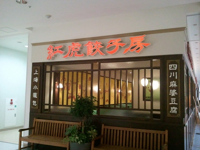 http://www.washin-optical.co.jp/blog/ladies/%E7%B4%85%E8%99%8E%E9%A4%83%E5%AD%90%E6%88%BF.jpg