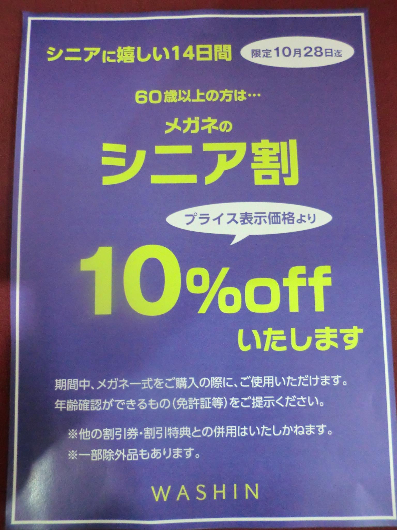 http://www.washin-optical.co.jp/blog/ladies/CIMG1230.JPG