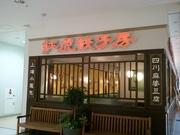 紅虎餃子房.jpg