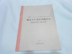 アドバイスブック表紙.JPG