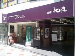 2012-03-25 店頭.jpg