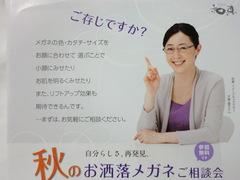 FA相談会.JPG