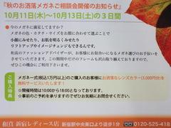 FA催事ご紹介.JPGのサムネール画像