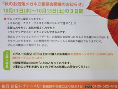 http://www.washin-optical.co.jp/blog/ladies/assets_c/2012/10/FA催事ご紹介-thumb-240x180-13094.jpg