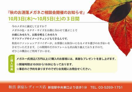 秋のお洒落メガネご相談会.JPG