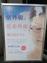 http://www.washin-optical.co.jp/blog/ladies/assets_c/2015/03/CIMG3086-thumb-200x266-33989.jpg
