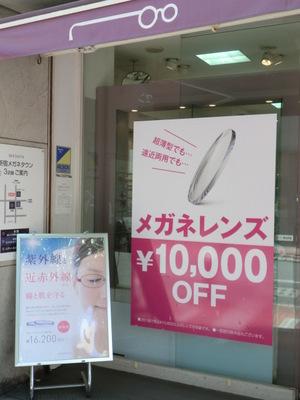 レンズ1万円オフPOP.jpg