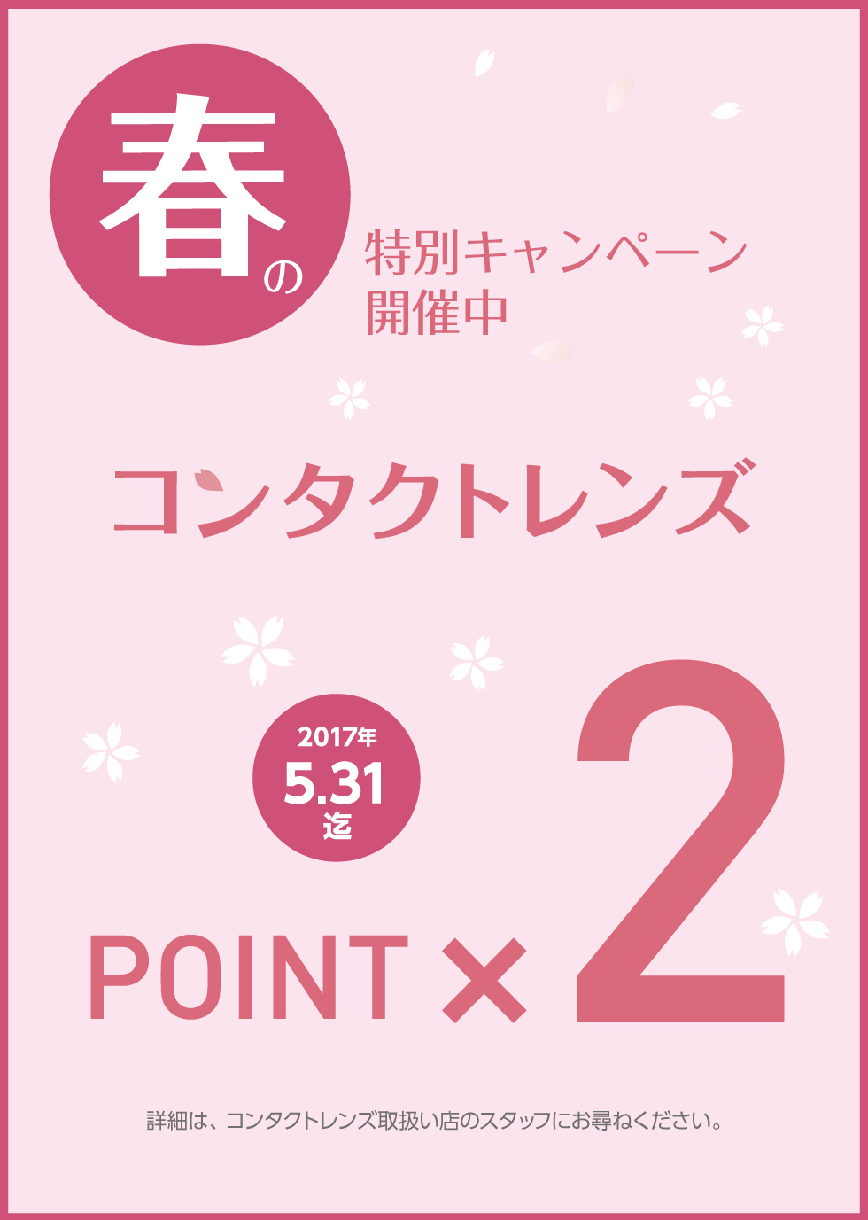 1703pointup
