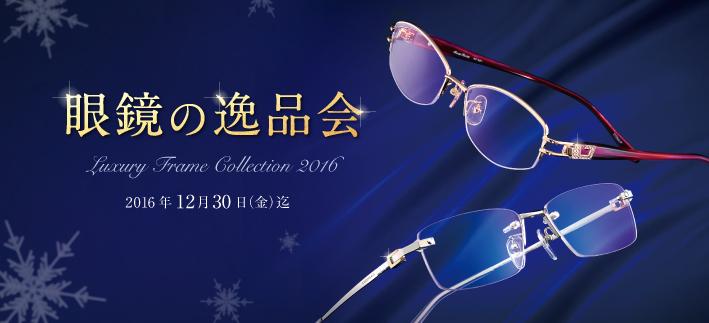 逸品会〜Luxury Frame Collection〜