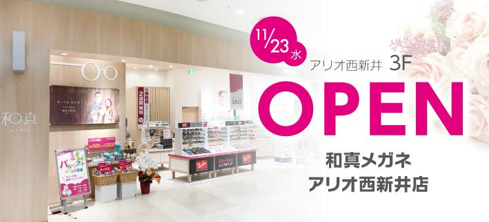 アリオ西新井店オープン!