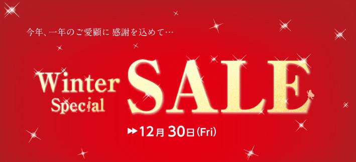 Winter special SALE開催中