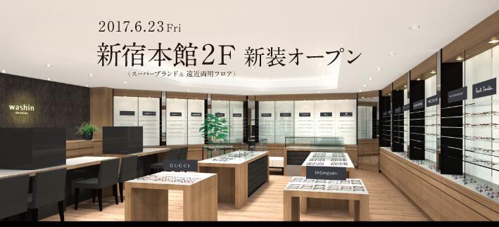 和真メガネ 新宿本館2Fリニューアルオープン