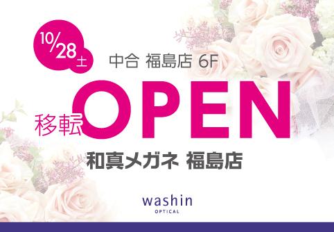 和真メガネ福島店 移転オープン!