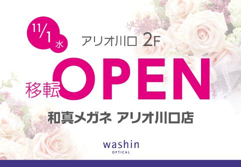和真メガネ アリオ川口店移転オープン!