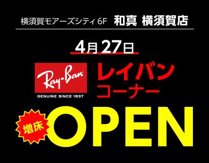 4月27日 和真メガネ 横須賀店 レイバンコーナーOPEN