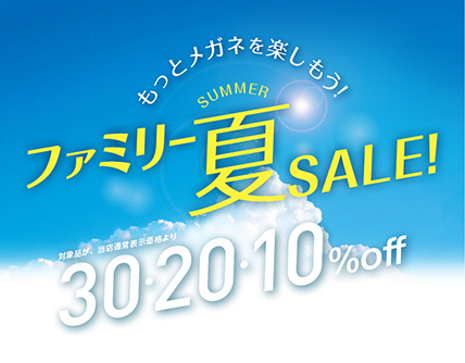 ファミリーSUMMER SALE!  30・20・10% OFF