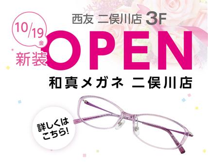 2018年10月19日 和真メガネ 二俣川店 新装OPEN 10月19日