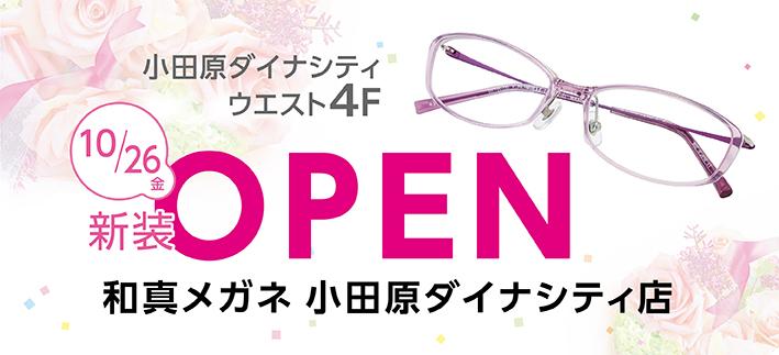 2018年10月26日 和真メガネ 小田原ダイナシティ店 新装OPEN