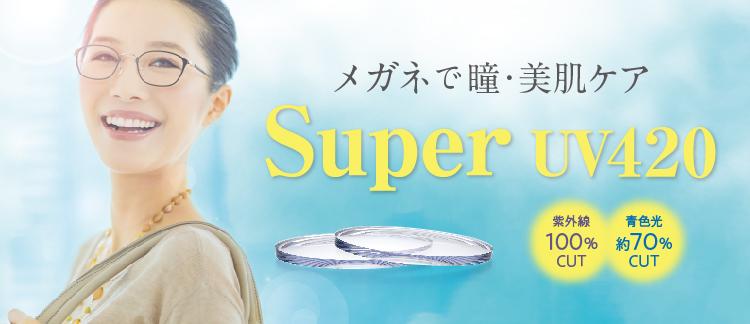 メガネで瞳・肌ケア SuperUV420