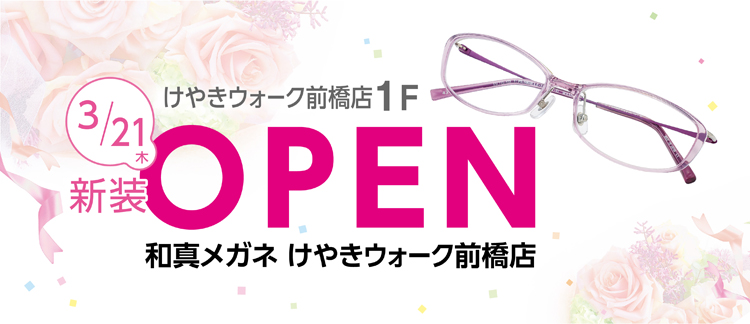 和真メガネ けやきウォーク前橋店 新装OPEN!