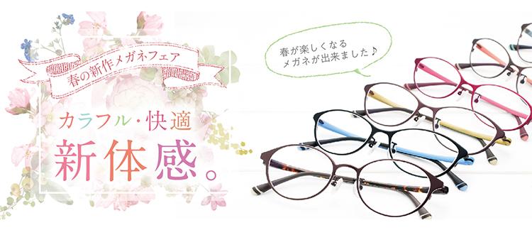 春の新作メガネフェア!カラフル・快適・新体感。