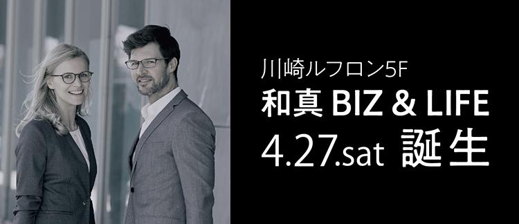 4月27日 川崎ルフロン店オープン