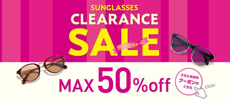 サングラス クリアランスセール MAX50%OFF