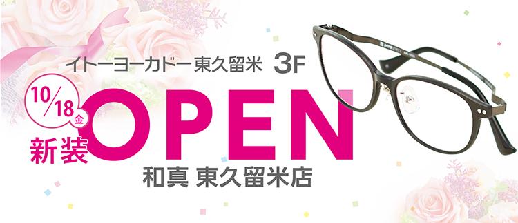 10月18日 和真メガネ東久留米店 新装OPEN