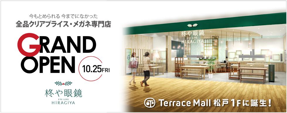 10月18日 柊や眼鏡 テラスモール松戸店オープン