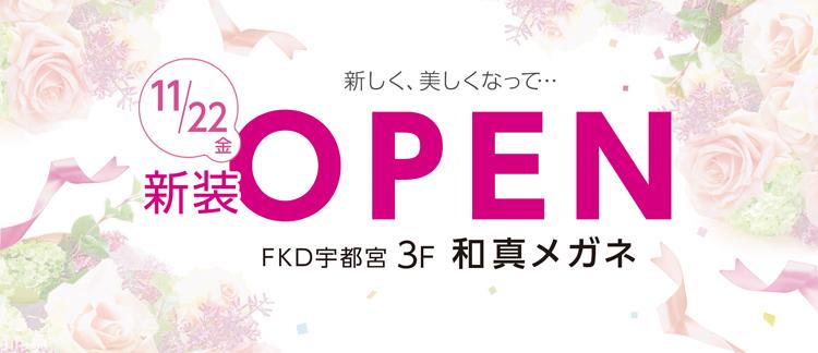 11月22日 和真メガネ宇都宮店 新装OPEN