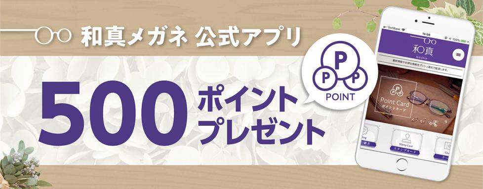 和真メガネ公式アプリ 初回ダウンロード特典!! 500ポイントプレゼント