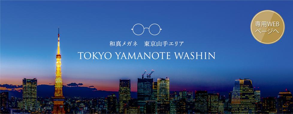 TOKYO YAMANOTE WASHIN