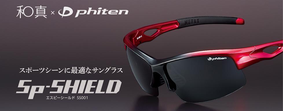 和真×ファイテン[phiten]スポーツシーンに最適なサングラス