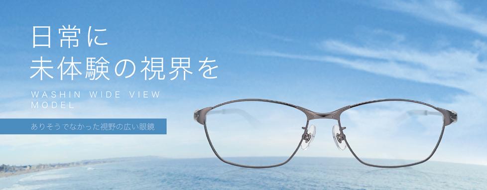 日常に未体験の視界を~ありそうでなかった視野の広い眼鏡