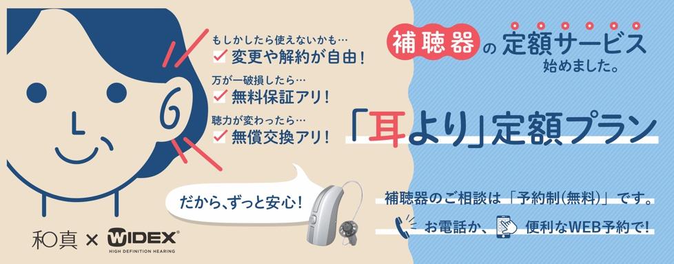 補聴器の『定額サービス』はじめました!
