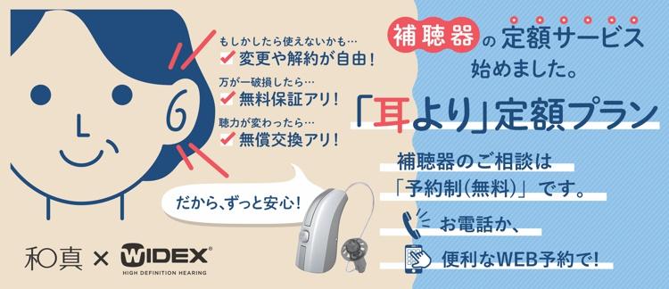 補聴器の定額サービスはじめました