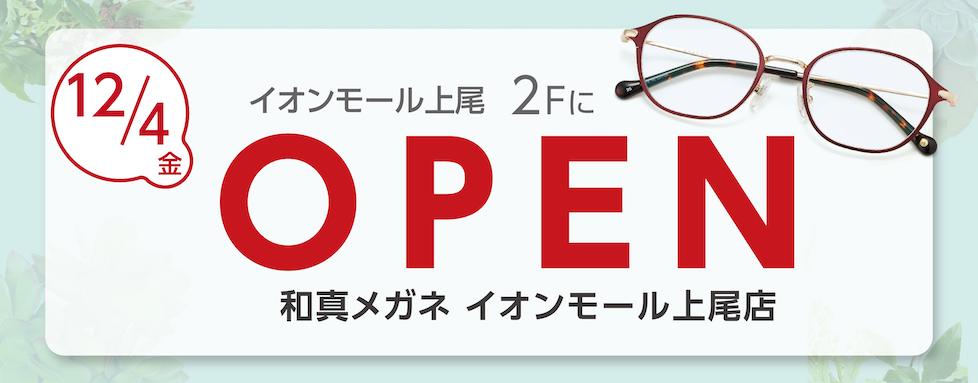 イオンモール上尾店OPEN