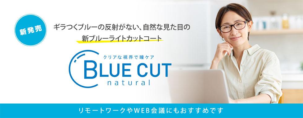 クリアな視界で瞳ケア BLUE CUT natural