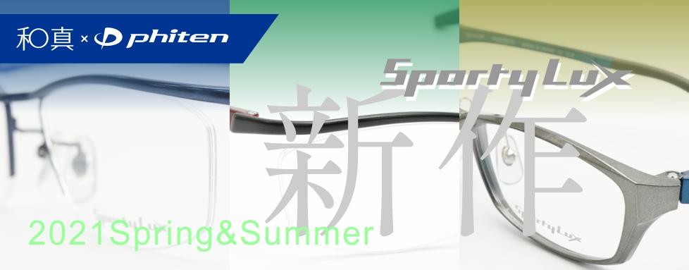 和真×ファイテン 新作 2021Spring-Summer