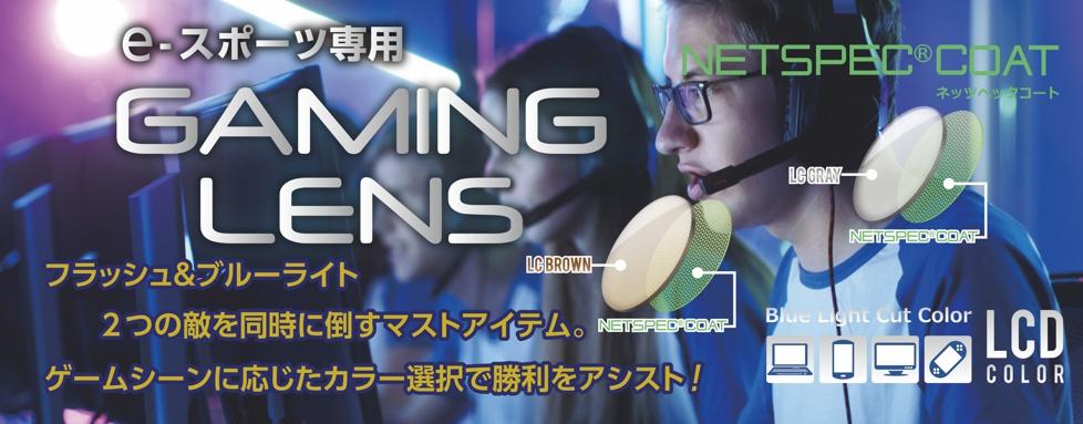 e-スポーツ専用 GAMING LENS誕生!