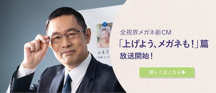 新発想の遠近両用「全視界メガネ」テレビCM放映中!!