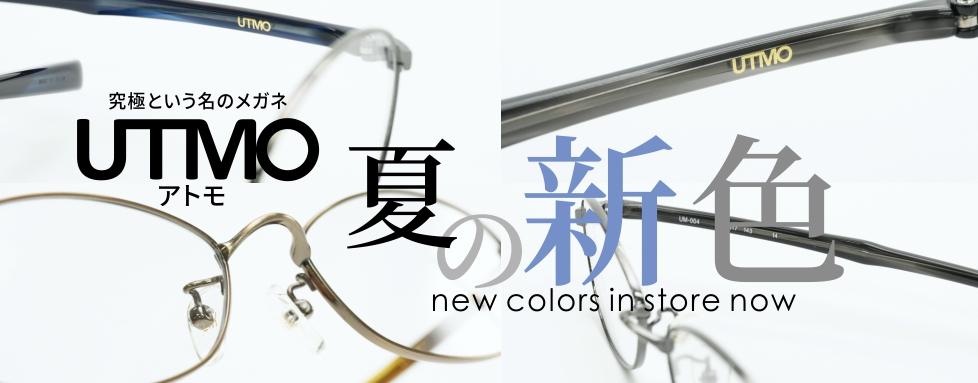究極という名のメガネ『UTMO(アトモ)』夏の新色