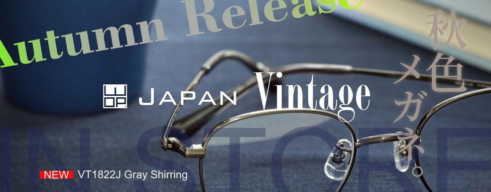 『Vintage(ヴィンテージ)』新型発売!