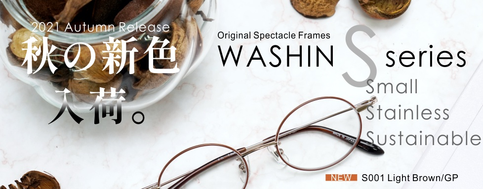 『WASHIN Sシリーズ』秋の新色入荷!